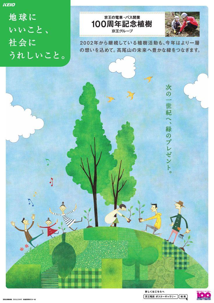 環境・CSRポスター