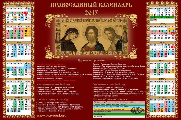 православный календарь 2017: 24 тыс изображений найдено в Яндекс.Картинках