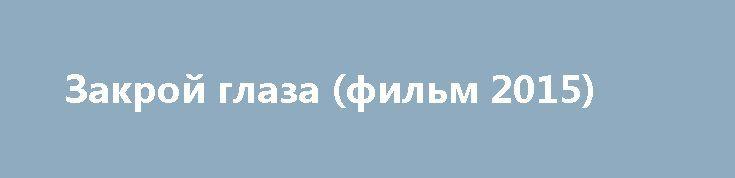 """Закрой глаза (фильм 2015) http://kinofak.net/publ/prikljuchenija/zakroj_glaza_film_2015/10-1-0-6544  33-летний кинорежиссер Ольга Субботина, которая за десять лет творческой деятельности сняла дюжину самых разноплановых проектов, вскоре представит на суд зрителей свой новый арт-хаусный фильм под названием """"Закрой глаза"""". Главным героем картины станет маленький семилетний мальчик, которого сыграет молодой актер Гоша Бондарев. Несмотря на свой возраст, ребенок живет далеко не беззаботной…"""