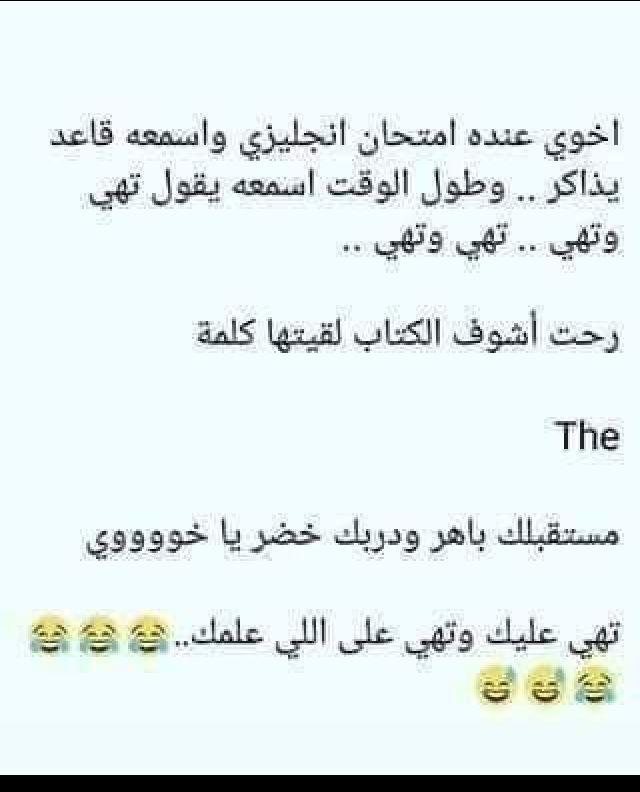 تهي هي والله مستقبل الله يستر منه استفاد Funny Arabic Quotes Funny Photo Memes Funny Words