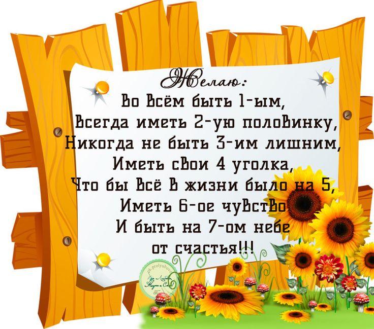 Поздравление с днем рождения деверю картинки, вышивки поздравительные открытки