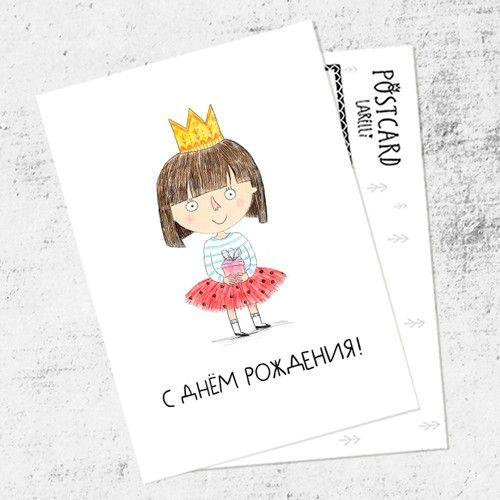 День рождения почтовой открытки 1 октября картинки, мозга смешная