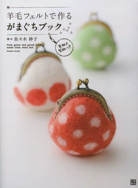 Handmade Clasp Coin Purse & Pouch - Nobuko Sasaki - Japanese Wool Felt Pattern Book