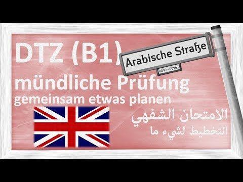 B1 - DTZ - mündliche Prüfung - gemeinsam etwas planen - Reise nach London - امتحان شفهي - YouTube
