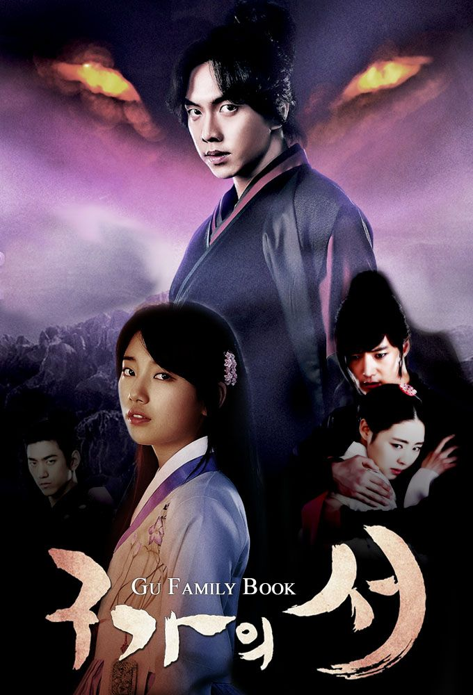 """Gu Family Book"" love story between his father and mother is more interesting rather than his love story - 4"
