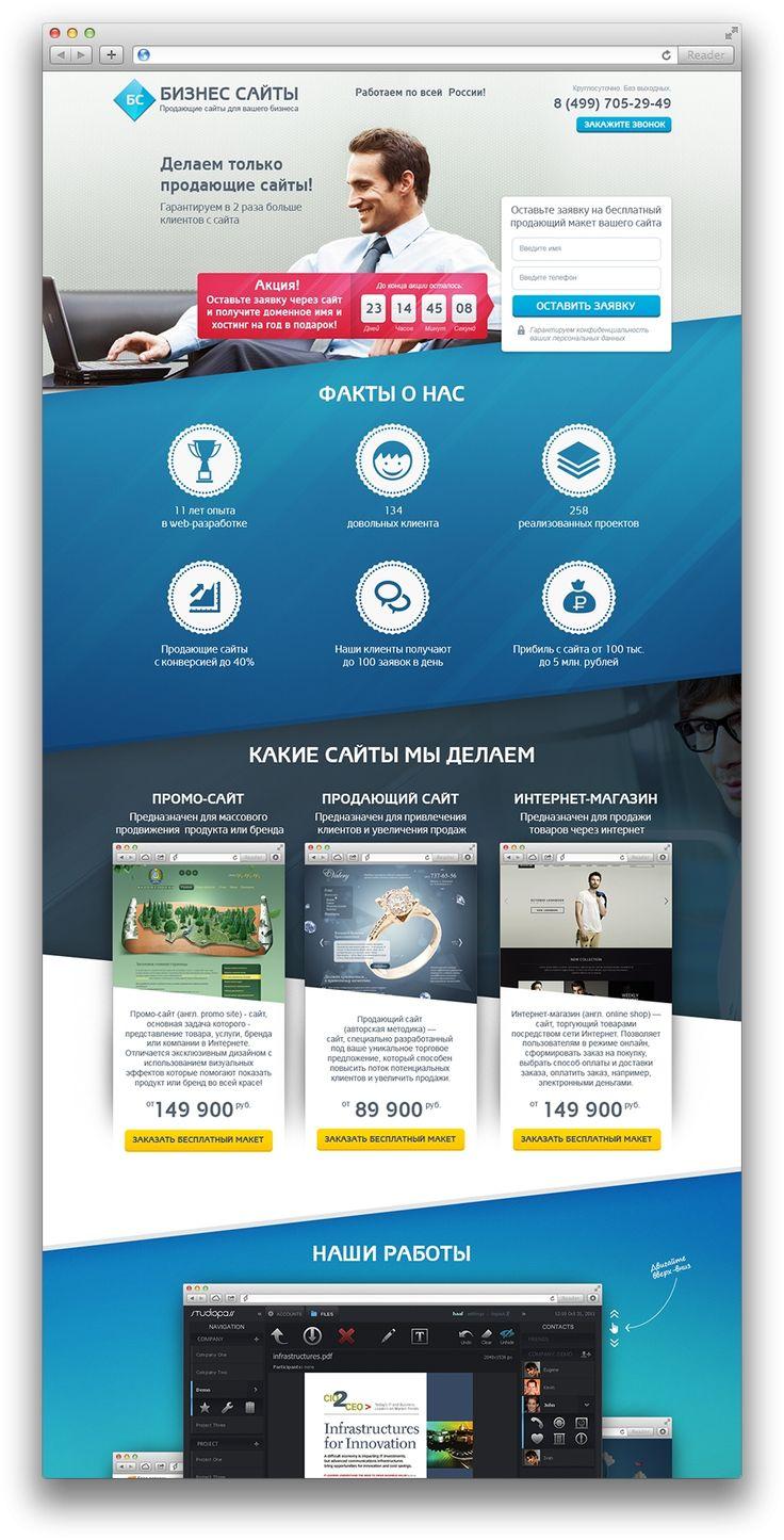 Фриланс продающая страница freelancer pdf