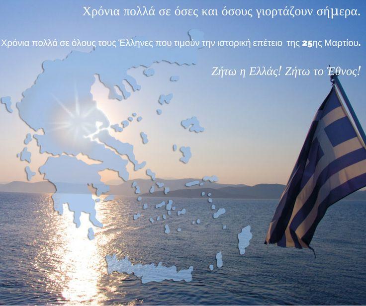 Χρόνια πολλά σε όσες και όσους γιορτάζουν σήμερα. Χρόνια πολλά σε όλους τους Έλληνες που τιμούν την ιστορική επέτειο  της 25ης Μαρτίου. Ζήτω η Ελλάς! Ζήτω το Έθνος!