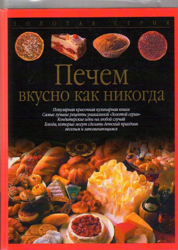 Печем вкусно как никогда  Популярная красочная кулинарная книга.