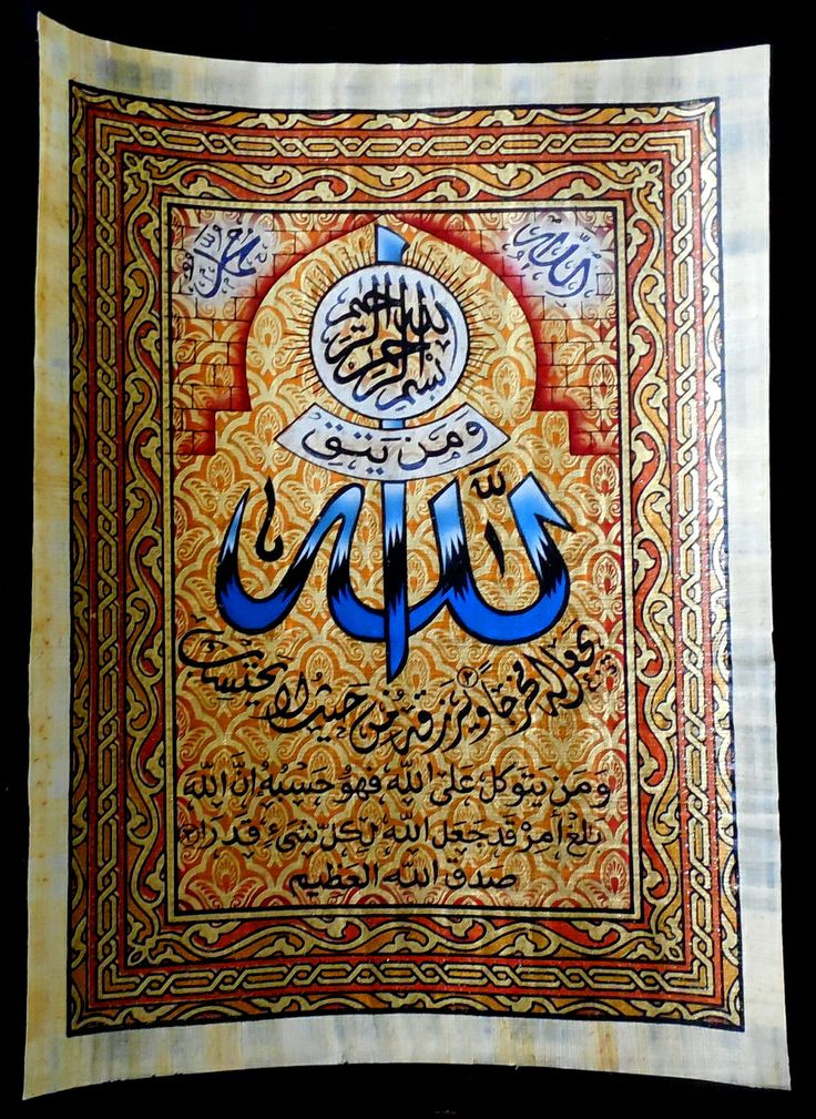 "Arabic Calligraphy on Egyptian Papyrus. Unique Handmade Art For Sale at arkangallery.com | Title: ""Reliance"" 