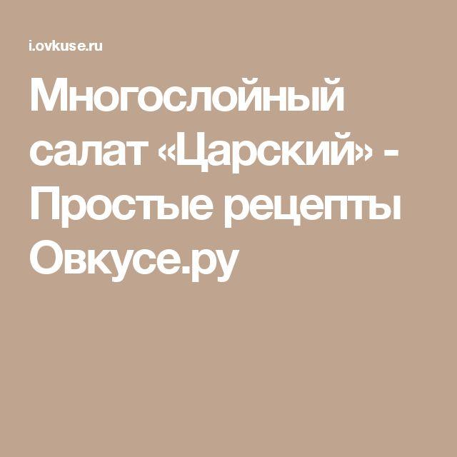 Многослойный салат «Царский» - Простые рецепты Овкусе.ру