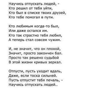стихотворение о том, что кто-то терпел и может уйти: 8 тыс изображений найдено в Яндекс.Картинках