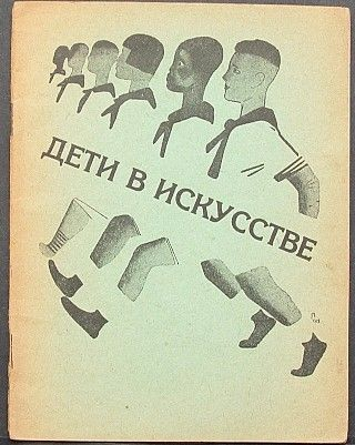 Children in Art Moscow: Glaviskusstvo, 1929, Photocopy of: Catalogue of a group exhibition. Foreword by Ignaty Khvoinik. Cover and illustrations by Yury Pimenov.