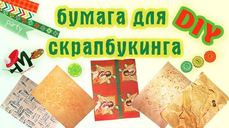 Как сделать бумагу для скрапбукинга своими руками? 5 вариантов!)