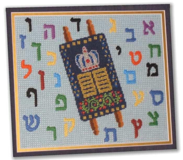 Hebrew alphabet with Torah scroll