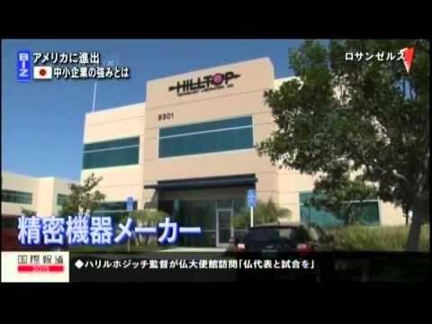 【NHK】日本中小企業のアメリカ進出!