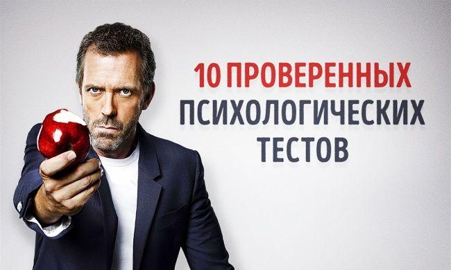 10проверенных тестов попсихологии, которые можно пройти онлайн