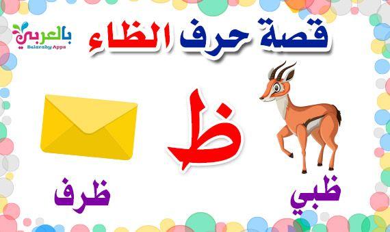 قصص حروف الهجاء لرياض الاطفال قصة حرف الظاء بالعربي نتعلم Arabic Kids Arabic Worksheets Cards