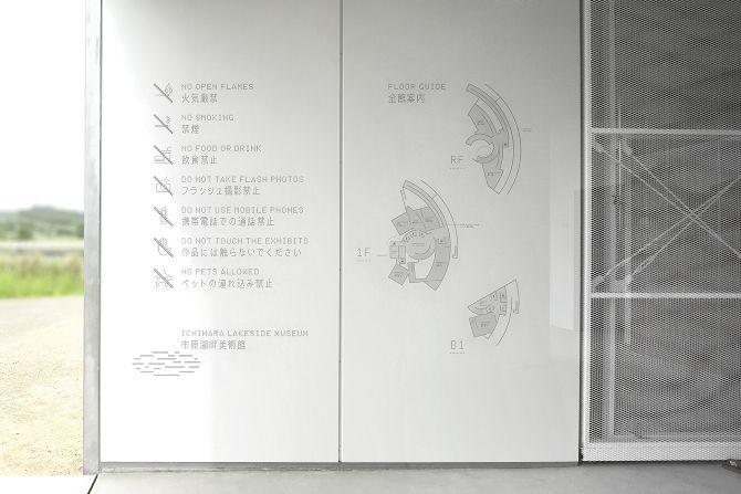 市原湖畔美術館サイン計画 - IROBE DESIGN INSTITUTE