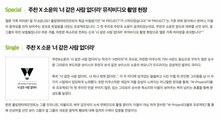 """[TRANS] Melon with #W_Project: Introducing Joochan and Soyoon's single """"There's no one like you"""".  { #TheresNoOneLikeYou #Joochan #HongJoochan #Soyoon #GoldenChild #WoollimEntertainment #Kpop } ©Tumblr @fyeahgoldenchild"""