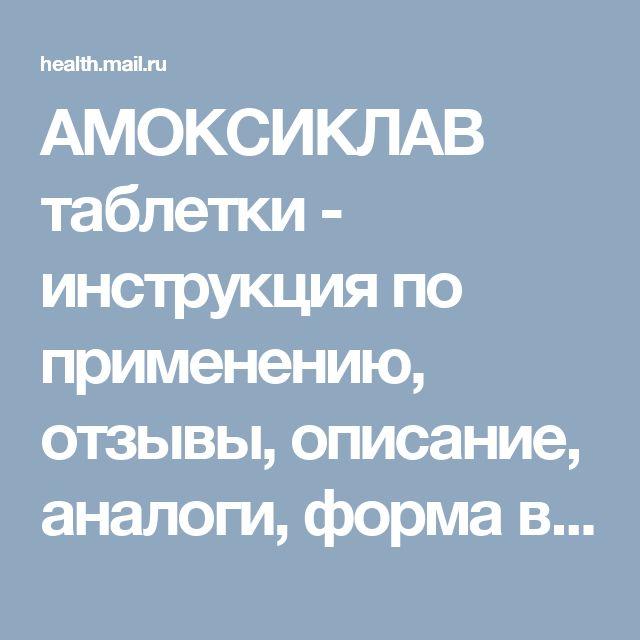 амоксиклав 1000 аналоги дешевле цена в рублях