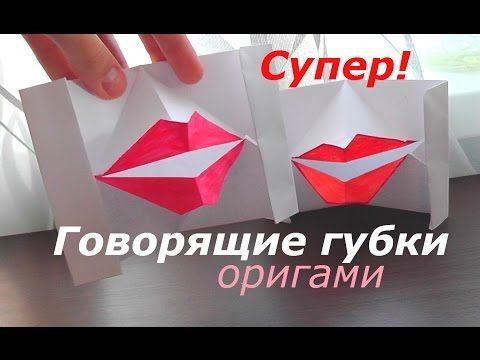 Прикольные оригами губы - YouTube
