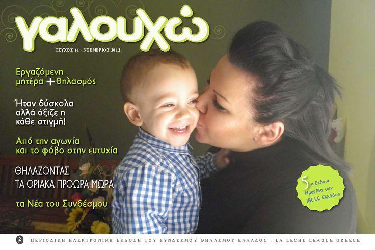 Γαλουχώ, τεύχος 14- Νοέμβριος 2012
