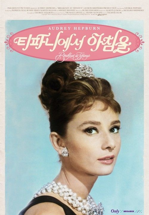 Watch Breakfast at Tiffany's 1961 Full Movie Online Free