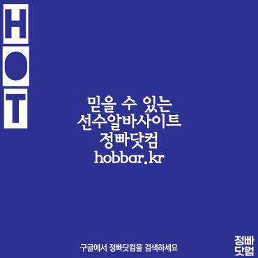 믿을수있는 선수알바사이트! 호빠 호스트빠 선수알바 사이트 정빠닷컴입니다 http://hobbar.kr