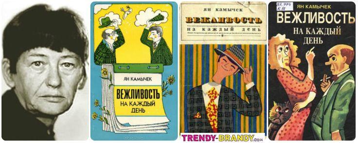 Янина Ипохорская и советские переиздания её книжки.