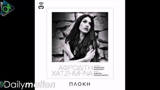 H Feelgood Records καλωσορίζει την νεαρή και πολλά υποσχόμενη ερμηνεύτρια Αφροδίτη Χατζημηνά και παρουσιάζει το πρώτο της τραγούδι με τίτλο Πλοκή. Αν και πρόκειται για ένα πολύ νέο κορίτσι οι σπουδές της πάνω στη μουσική η βαθιά χροιά της φωνής της και ο σεβασμός της στο ελληνικό τραγούδι γίνονται τα πιο ιδανικά εφόδια για να ξεχωρίσει αμέσως και να υπηρετήσει και τα πιο απαιτητικά τραγούδια. Οι στίχοι του τραγουδιού είναι γραμμένοι από τον Δημήτρη Παπαχαραλάμπους και η μουσική από τον…