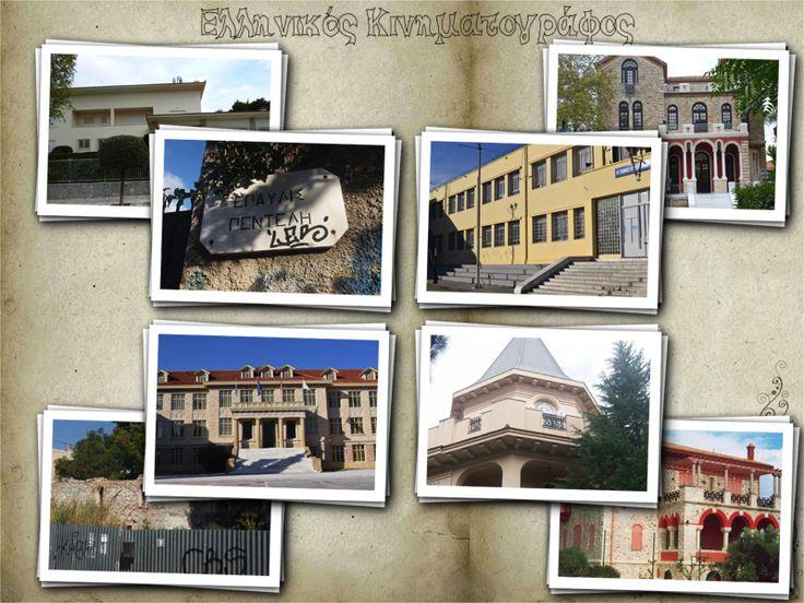 22 νοσταλγικές φωτογραφίες από μέρη όπου έχουν γυριστεί ταινίες του Ελληνικού Κινηματογράφου (μέρος 2ο)