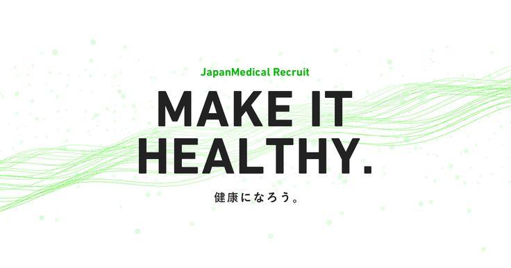 日本メディカル株式会社の採用サイトです。医療介護福祉分野のイノベーターを共に目指す人材を募集しています。