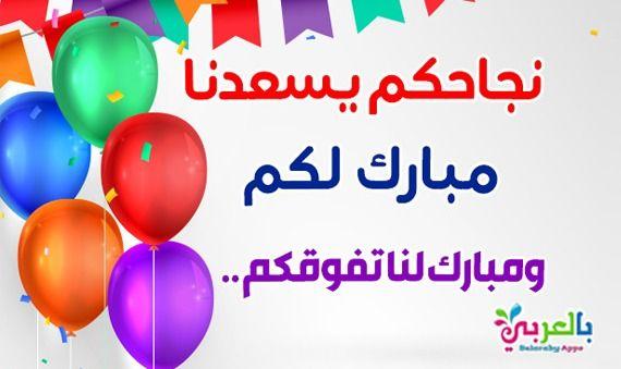 شهادات تفوق وتقدير لتعزيز السلوك الإيجابي شهادة تقدير جاهزة بالعربي نتعلم In 2021 Alphabet For Kids Ball Exercises Alphabet