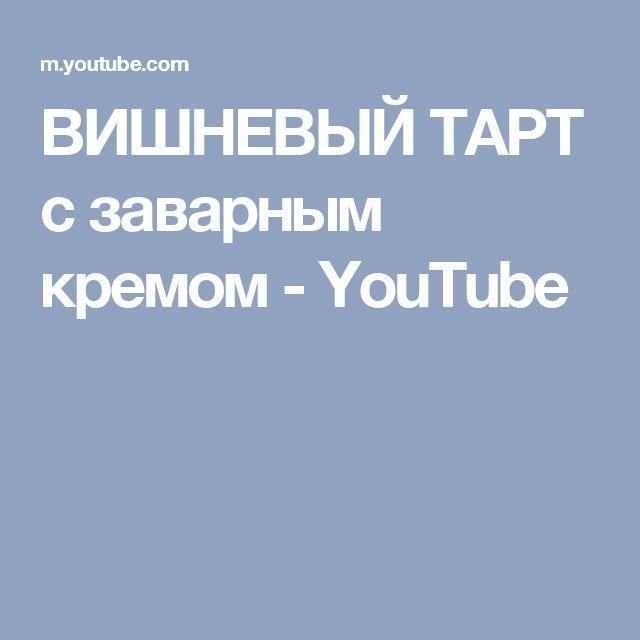 ВИШНЕВЫЙ ТАРТ с заварным кремом - YouTube