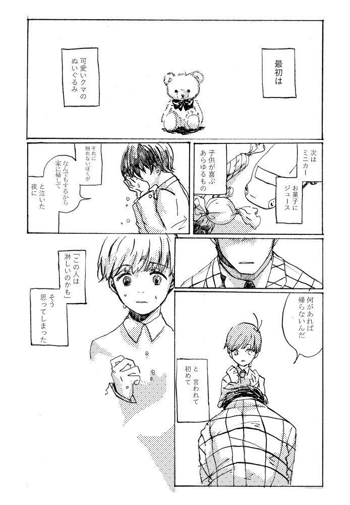 【漫画】『子供が欲しかった東郷と同情を知ったおそ松』(六つ子)