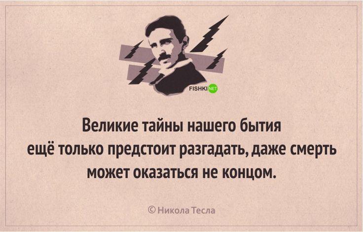 Никола Тесла: 18 лучших цитат