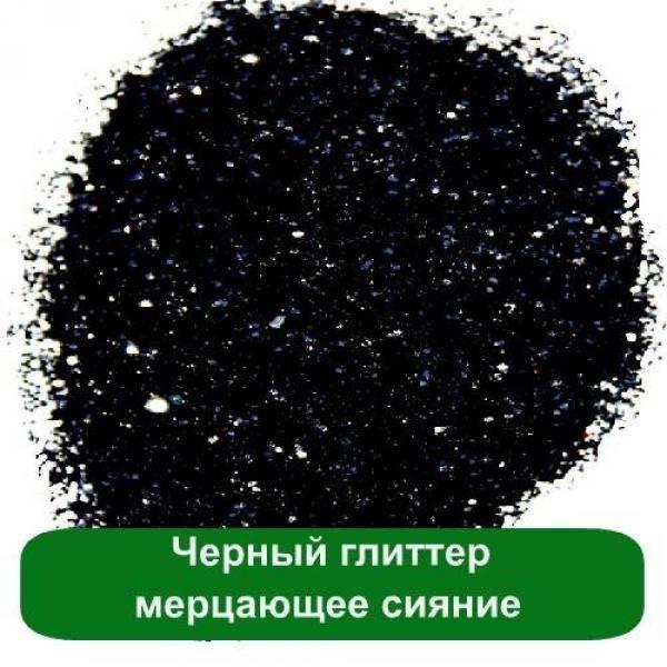 Черный глиттер – мерцающее сияние, 10 грамм Чёрный глиттер предаст вашей декоративной косметике особого шарма и блеска. Он яркий, насыщенный, красиво блестит! #мылоопт #мыло_опт #глитер #перламутры #косметика #красота  #блеск #декоративная_косметика #для_девушек #для_женщин #красота #мода #яркость #блёстки #перламутр #чёрный_цвет  #яркие_цвета