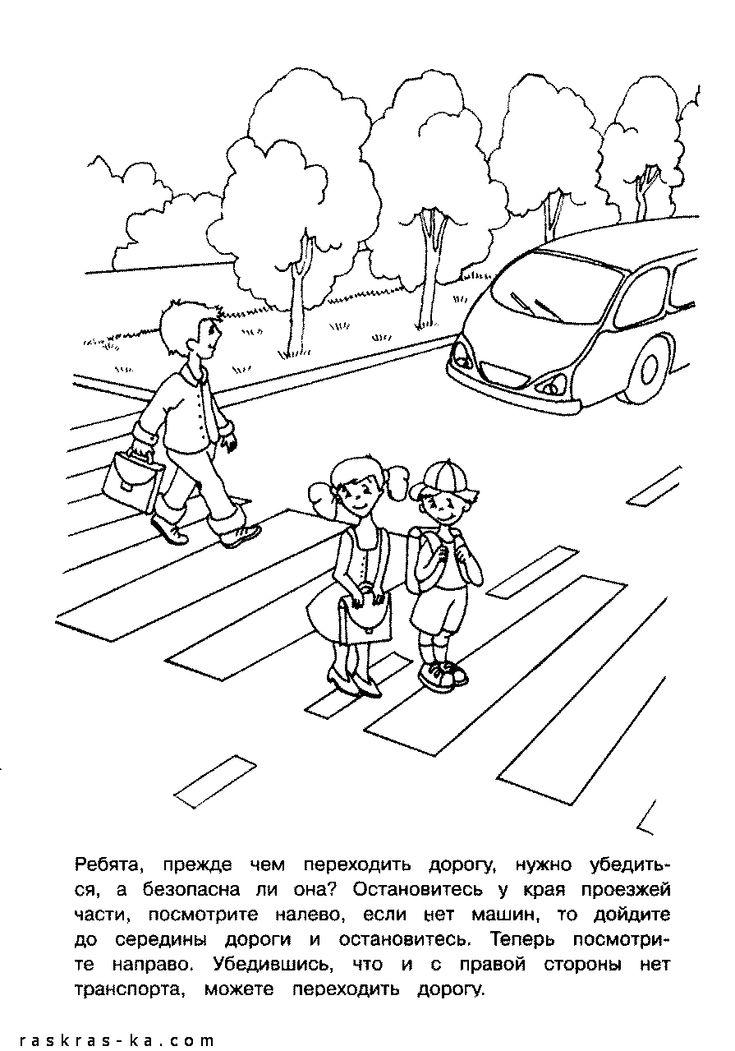 контуры картинок по правилам дорожного движения четверг светлану андрея