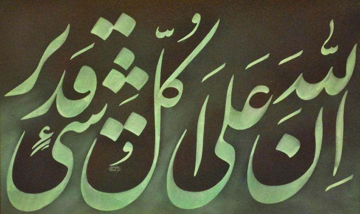 عليرضا کريم پور » آثار هنرمندان ایران  Art-Iran-calligraphy