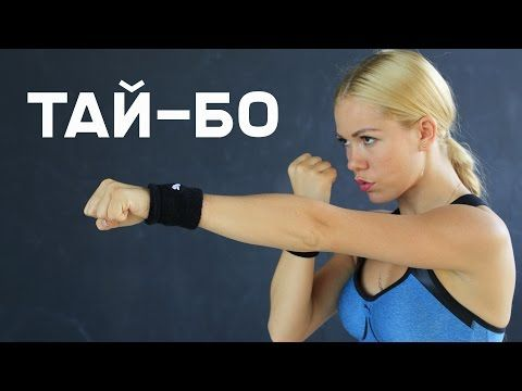 Тай-бо. Интенсивная тренировка для стройного тела [Workout | Будь в форме] — Яндекс.Видео