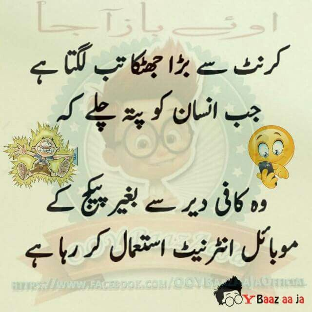 Funny Poetry Quotes In Urdu: Wakai Yar Mujy To 2 2 Baar Lga Ahahahahah