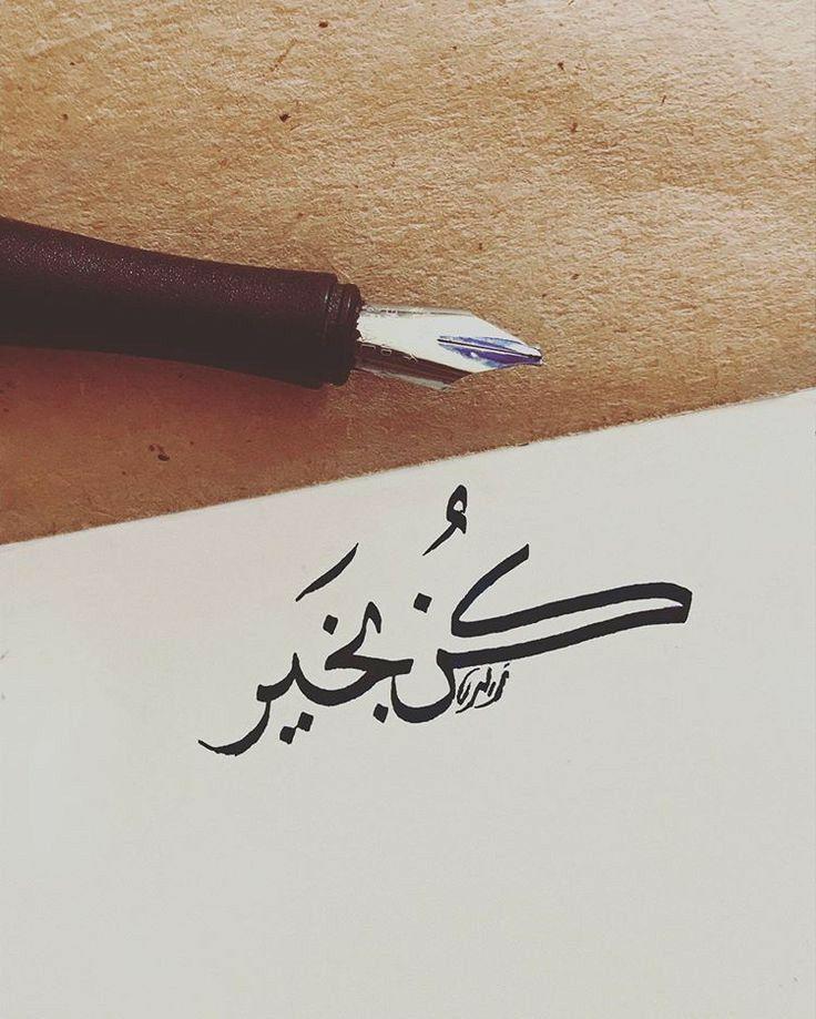 كن بخير In 2020 Calligraphy Quotes Love Calligraphy Quotes Love Quotes