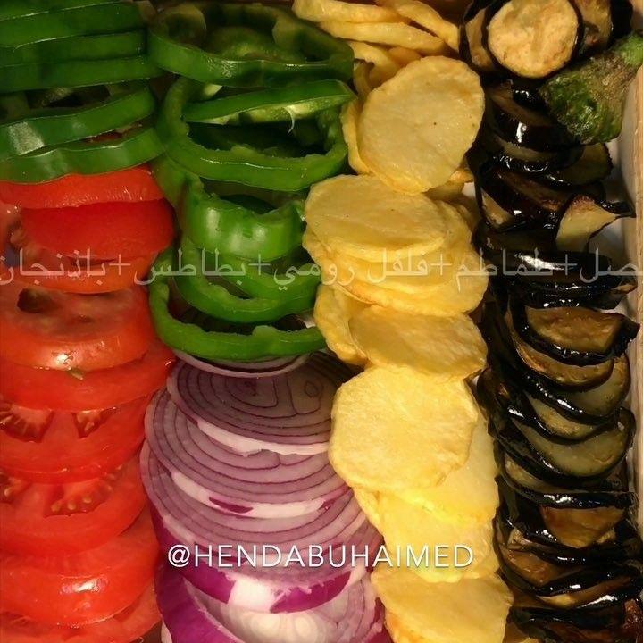 مقلوبة دجاج Food Vegetables Celery
