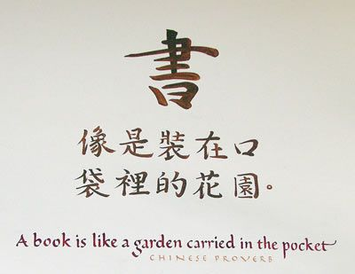A book is like a garden carried in the pocket, Chinese proverb calligraphy