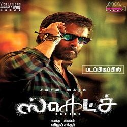 #Vikram Sketch 2017 Tamil Movie Mp3 Songs Download Starmusiq Download - https://starmusiqz.com/sketch-songs-download-starmusiq-vikram-tamannaah/   #Sketch is a #2017 #Tamil Action #Thrillermovie which directed by #VijayChandar. In this movie's #Vikram, #Tamannaah and #SriPriyanka in the main roles. And music was composed by S.S. #Thaman. Sketch movie officially release on 2017.