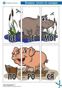 Завдання для дітей дошкільного віку, що в ігровій формі допоможе навчити дитину читати по складах слова «бегемот» та «порося»
