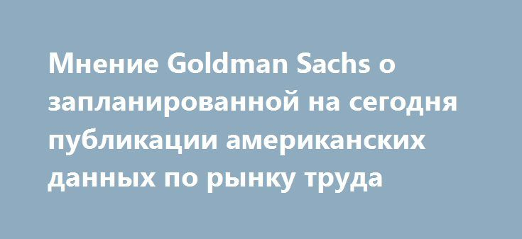 Мнение Goldman Sachs о запланированной на сегодня публикации американских данных по рынку труда http://прогноз-валют.рф/%d0%bc%d0%bd%d0%b5%d0%bd%d0%b8%d0%b5-goldman-sachs-%d0%be-%d0%b7%d0%b0%d0%bf%d0%bb%d0%b0%d0%bd%d0%b8%d1%80%d0%be%d0%b2%d0%b0%d0%bd%d0%bd%d0%be%d0%b9-%d0%bd%d0%b0-%d1%81%d0%b5%d0%b3%d0%be%d0%b4%d0%bd/  Сегодня (01 сентября 2017 года) в 12:30 GMT будут опубликованы американские данные по рынку труда. Ожидается, что количество занятых в несельскохозяйственных отраслях…