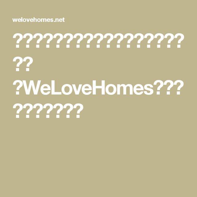 インテリア雑貨・無垢の家具の通販サイト 【WeLoveHomes】家具・テーブル通販