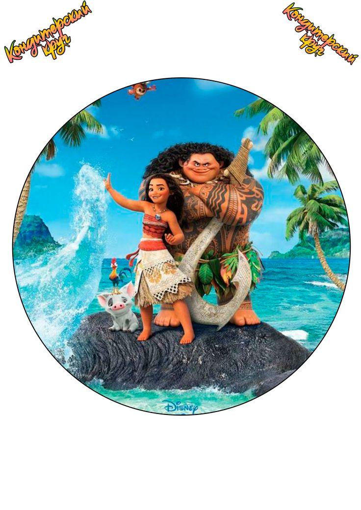 капнуть моана картинки для торта в хорошем качестве создания уютного