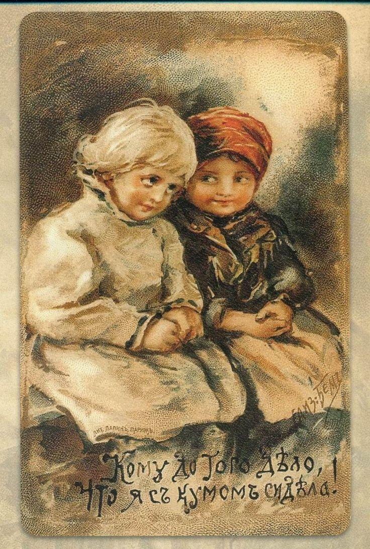 Дружба старинные открытки